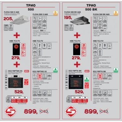 пакет електроуреди ТРИО 500