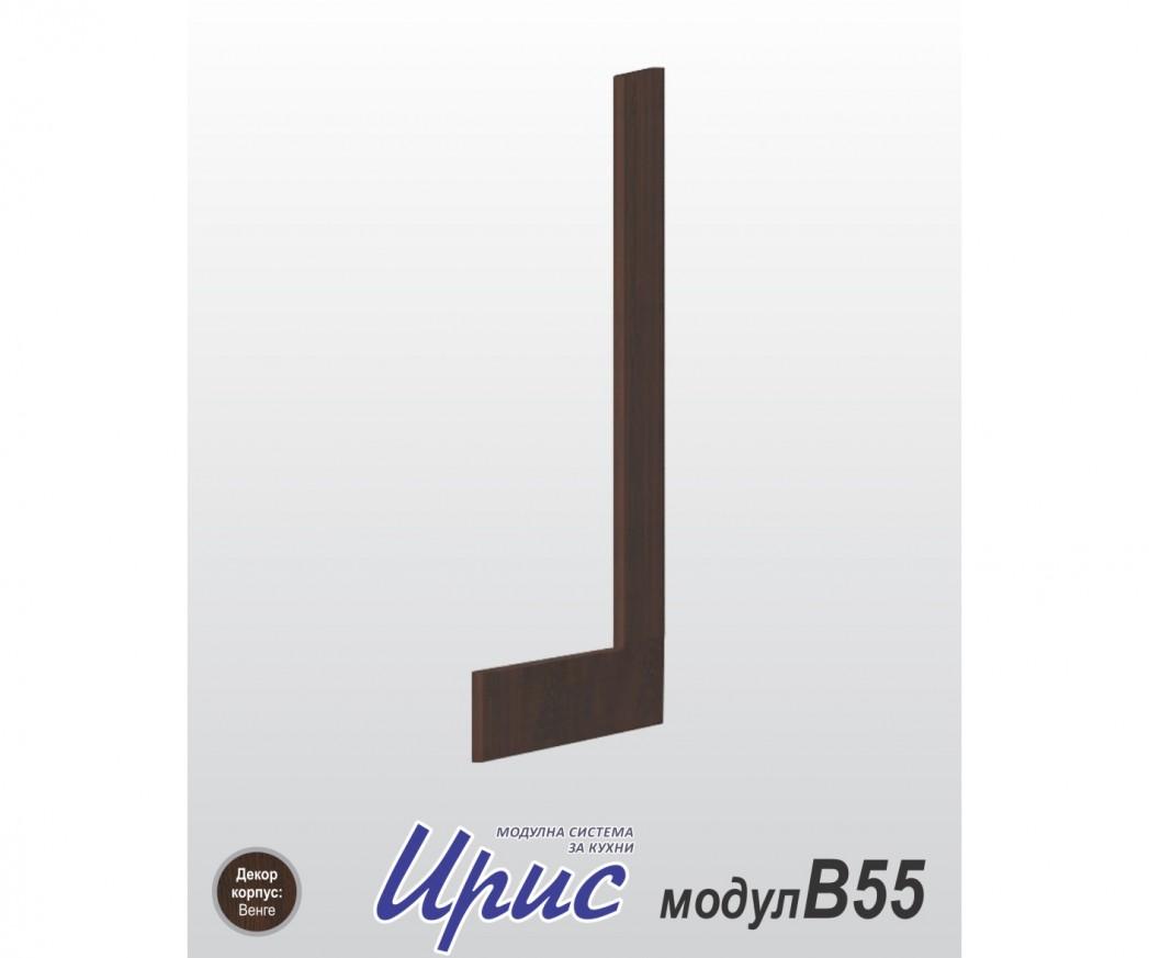 ЗАВЪРШВАЩИ БЛЕНДИ - В55